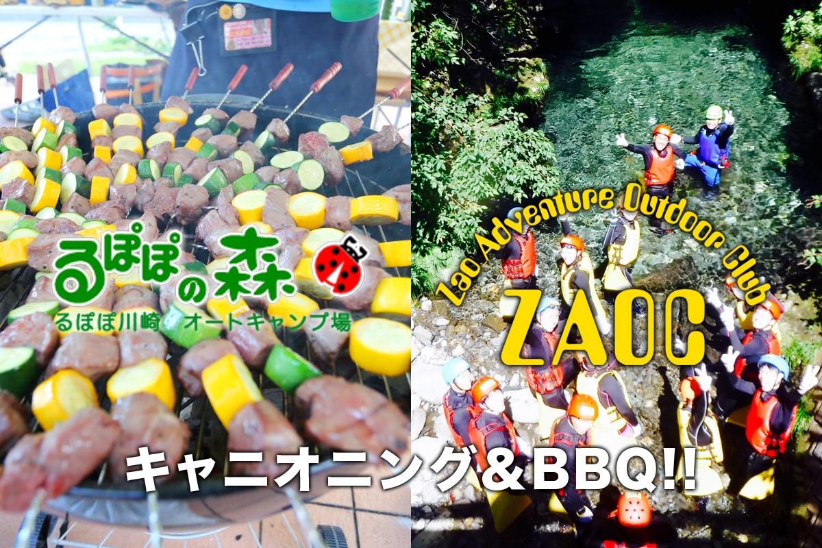 ZAOC+るぽぽコラボ企画!!