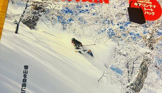 White Mountain 2021