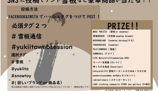 雪板 web session